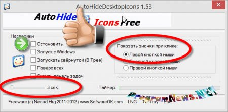 Обзор Auto Hide Desktop Icons