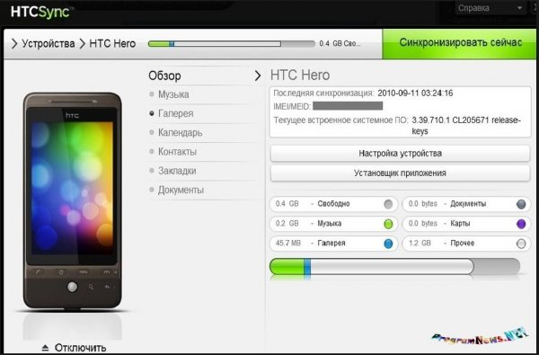 HTC Sync Manager (RUS) 2019