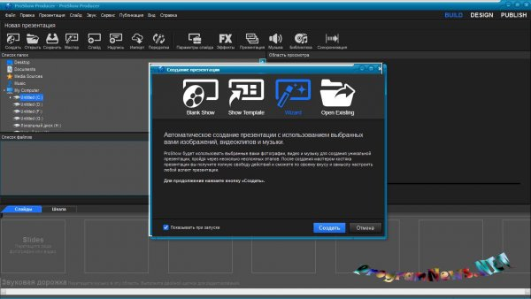Photodex ProShow Producer 9 (RUS) +Effects Pack